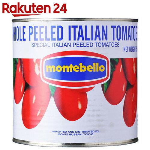 モンテベッロ ホールトマト 2550g