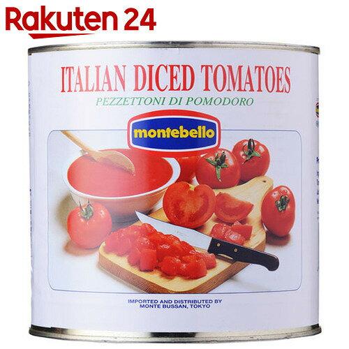 モンテベッロ ダイストマト 2550g