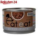 eateat(イートイート) ビーフコラーゲンミール 缶詰 160g【楽天24】【あす楽対応】[eateat(イートイート) ウエット・缶フード(国産)]