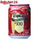 トロピカーナ 100%ジュース アップル 280g×24本【楽天24】【ケース販売】[トロピカーナ フルーツジュース(果実ジュース)]