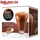 ネスレ ネスカフェ ドルチェ グスト 専用カプセル チョコチーノ 16個入り 8杯分 CCN16001【イチオシ】