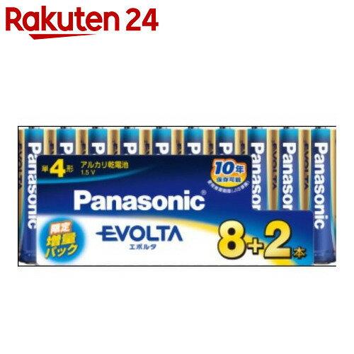 パナソニック アルカリ乾電池 EVOLTA(エボルタ) 単4形 8本+2本パック LR03EJSP/10S