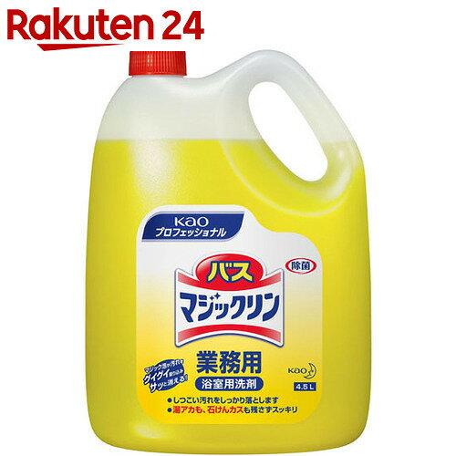 花王プロフェッショナル バスマジックリン 業務用 4.5L【ko74td】