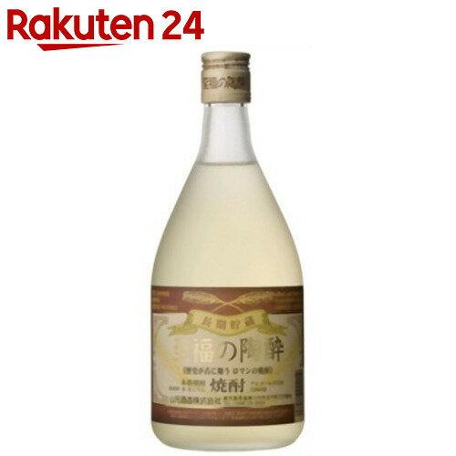 山元酒造 至福の陶酔 麦焼酎 25度 720ml