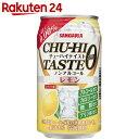 チューハイテイスト レモン 350g×24本