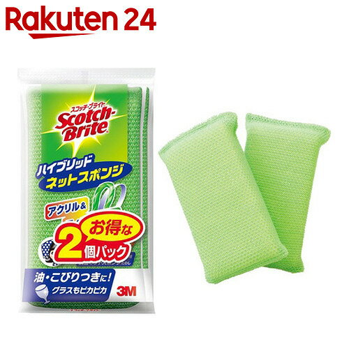3M キッチンスポンジ スコッチブライト 抗菌 ハイブリッドネットスポンジ グリーン 2個