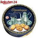コペンハーゲン バタークッキー 454g【楽天24】[コペンハーゲン クッキー]