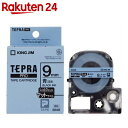 キングジム テプラPROテープ マットラベル SB9B(青/黒文字 9mm幅)【楽天24】[テプラ 9mm幅テプラテープ] ランキングお取り寄せ