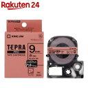 キングジム テプラPROテープ マットラベル SB9R(赤/黒文字 9mm幅)【楽天24】[テプラ 9mm幅テプラテープ] ランキングお取り寄せ