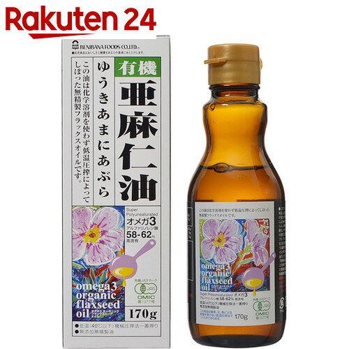 紅花食品 有機 亜麻仁油(アマニ油)170g