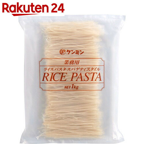 ケンミン 業務用ライスパスタ スパゲティスタイル 1kg【HOF13】【イチオシ】【rank_review】