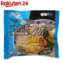 ケンミン ベトナム風フォー 鶏がらスープ味 68.9g×10袋【楽天24】【ケース販売】[ケンミン フォー]