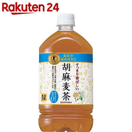 サントリー 胡麻麦茶 1L×12本【イチオシ】