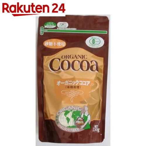 桜井食品 オーガニックココア 150g【楽天24】【あす楽対応】[桜井食品 ココア COCOA]