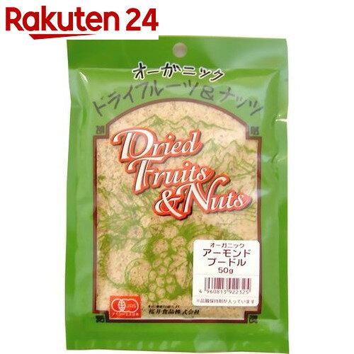 桜井食品 オーガニック アーモンドプードル 50g