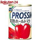 プロッシモ 完熟ホールトマト 400g×24個【楽天24】[プロッシモ トマト缶詰(トマト缶) ホールトマト]