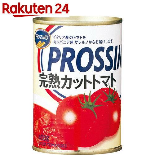 プロッシモ 完熟カットトマト 400g×24個