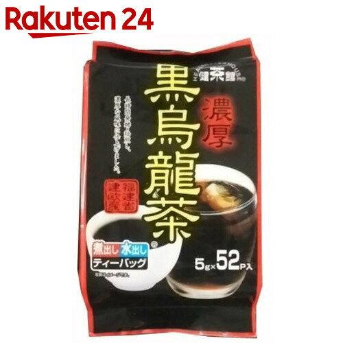 健茶館 黒烏龍茶 5g×52袋