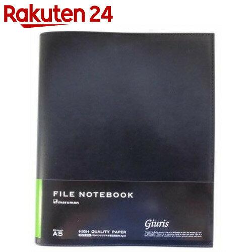 ジウリス ファイルノート ダブロック A5 F289A-05 ブラック