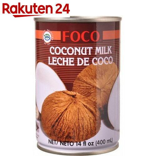 フォコ ココナッツミルク 400ml