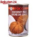 フォコ ココナッツミルク 400ml【楽天24】[フォコ ココナッツミルク ココナッツ]