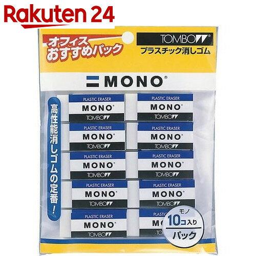 トンボ鉛筆 MONO 消しゴム PE01 10コパック JCA-061