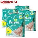 パンパース さらさらケア テープ 新生児 90枚×4パック (360枚入り)【楽天24】【あす楽対応】【ケース販売】[パンパー…
