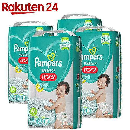 パンパース さらさらパンツ Mサイズ 58枚×4パック (232枚入り)【uj1】【mam_p5】