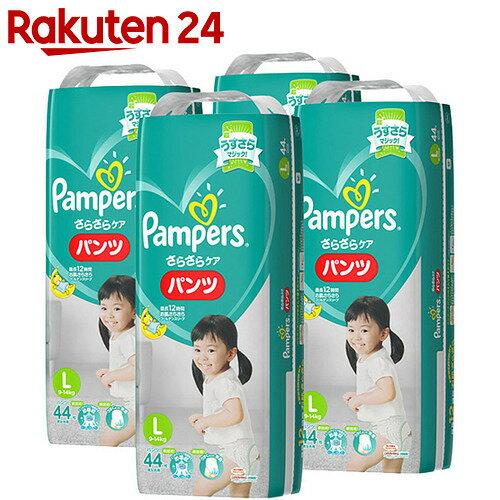 パンパース さらさらパンツ Lサイズ 44枚×4パック (176枚入り)【uj1】【mam_p5】