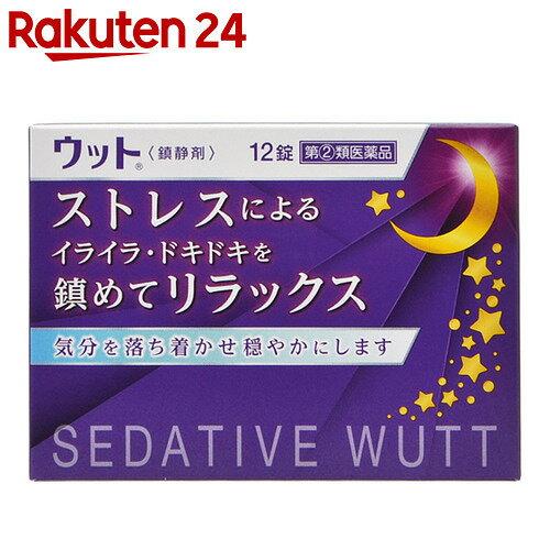 【第(2)類医薬品】ウット 12錠