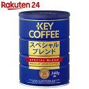 キーコーヒー スペシャル ブレンド コーヒー レギュラー
