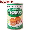 あすなろ 災害備蓄用 パンの缶詰 プチヴェール 2個入【楽天24】[あすなろパン 缶詰パン(パンの缶詰) 非常食]