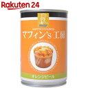 マフィン'S工房 オレンジピール 2個入×24缶