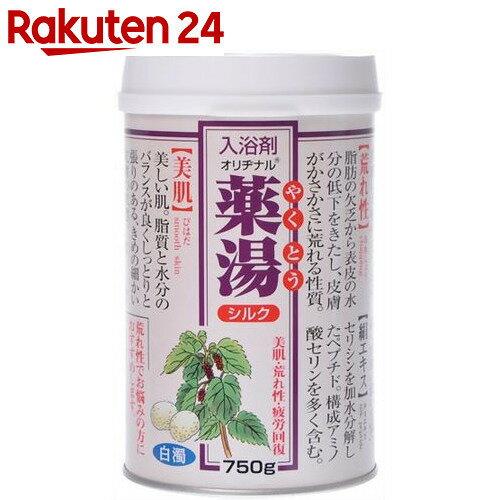 オリヂナル薬湯 シルク 750g