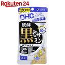 DHC 醗酵黒セサミン+スタミナ 20日分 120粒【楽天24】[DHC セサミン]