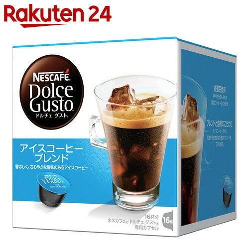 ネスレ ネスカフェ ドルチェ グスト 専用カプセル アイスコーヒー ブレンド 16個入り 16杯分 CFI16002【イチオシ】