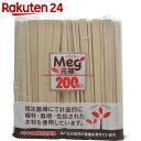 メグ 元禄割箸 200膳 裸【楽天24】【あす楽対応】[やなぎプロダクツ 割箸]