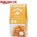 クオカ ミックス粉 北海道パンケーキミックス 200g【楽天24】[cuoca(クオカ) ホットケーキミックス]【イチオシ】