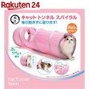 キャットトンネル スパイラル ピンク【楽天24】[SPORTPET 猫用おもちゃ・玩具]