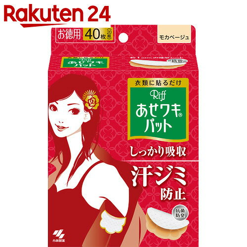 あせワキパット Riff(リフ) モカベージュ お徳用 20組(40枚)【イチオシ】