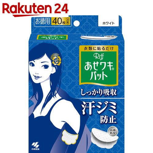 あせワキパット Riff(リフ) ホワイト お徳用 20組(40枚)