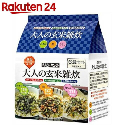 ヘルシーキユーピー 大人の玄米雑炊 6食セット(3種類×2)【楽天24】【あす楽対応】[ヘルシーキューピー 雑炊]