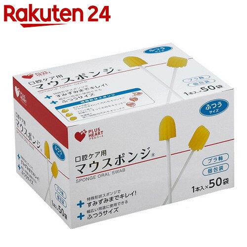 マウススポンジ 口腔ケア用 1本入×50袋【楽天24】[Osaki(オオサキ) 口腔ケア用品]
