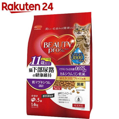 ビューティープロ 猫下部尿路の健康維持 11歳以上 フィッシュ味 室内猫用 1.4kg(280g×5袋)