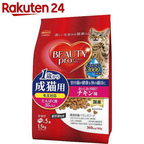 ビューティープロ 1歳からの成猫用 チキン味 室内猫用 1.5kg(300g×5袋)