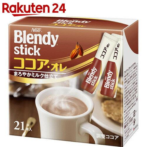 ブレンディ スティック ココア・オレ 11g×21本入