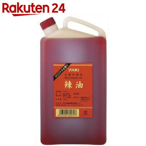 ユウキ食品 業務用 ラー油 1.6kg