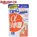 DHC α-リポ酸 60日分 120粒【楽天24】[DHC αリポ酸(アルファリポ酸)]