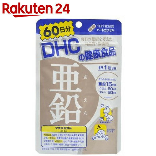 DHC 亜鉛 60日分 60粒【イチオシ】【stamp_cp】【stamp_004】