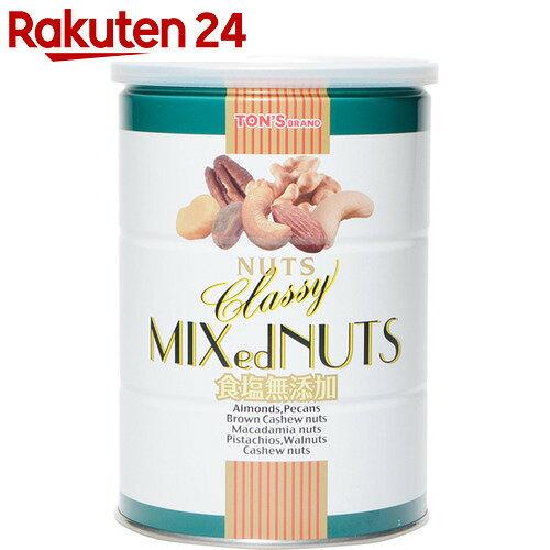 TON'S 食塩無添加 クラッシーミックスナッツ 缶 360g【楽天24】【イチオシ】